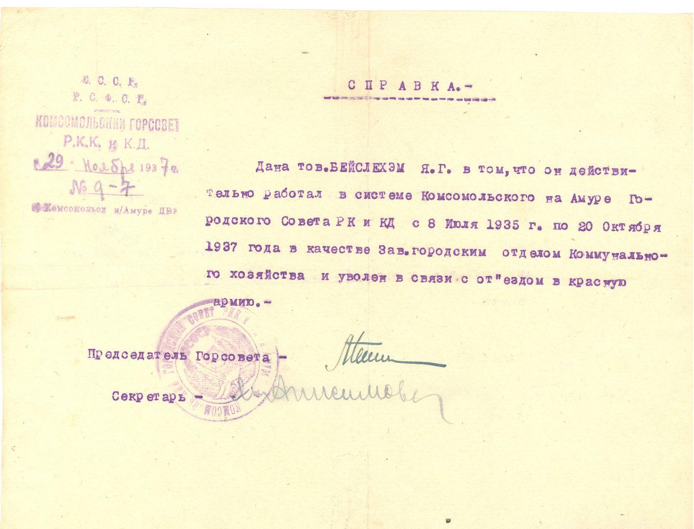Справка № 9-7 о работе в системе Комсомольского н-А городского Совета РК и КД  заведующим городским отделом коммунального