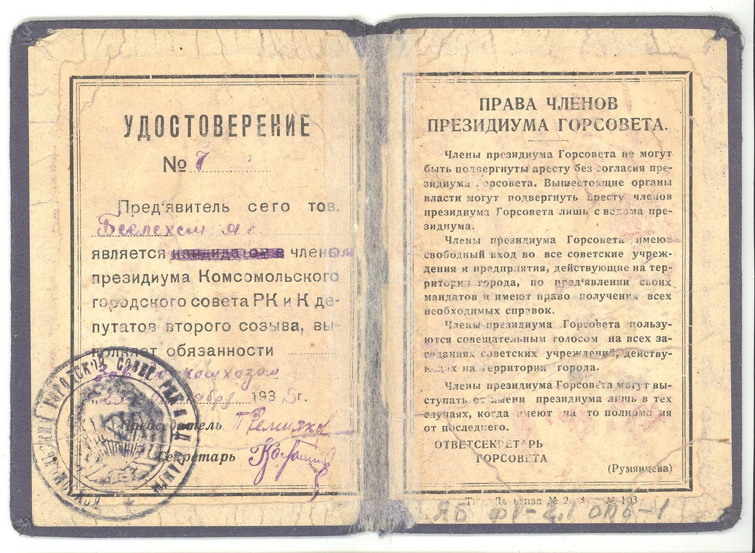 Удостоверение № 7 члена президиума Комсомольского городского Совета РК и К депутатов Бейслихема Якова Григорьевича