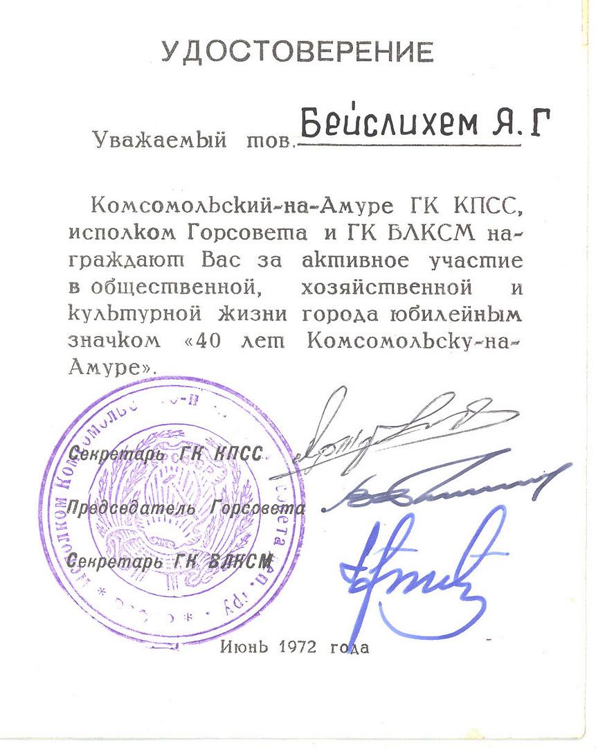 Удостоверение к юбилейному значку '40 лет Комсомольску-на-Амуре' Бейслихема Якова Григорьевича. 06.1972