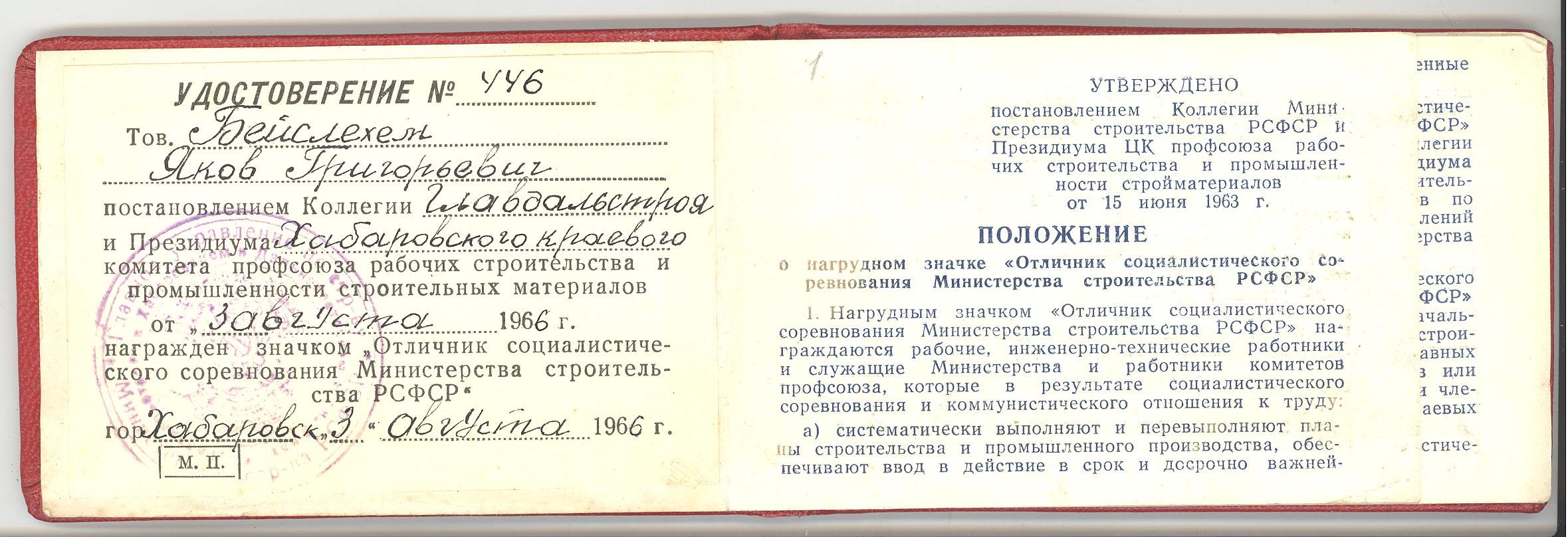 Удостоверение № 446 к значку «Отличник социалистического соревнования Министерства строительства РСФСР»