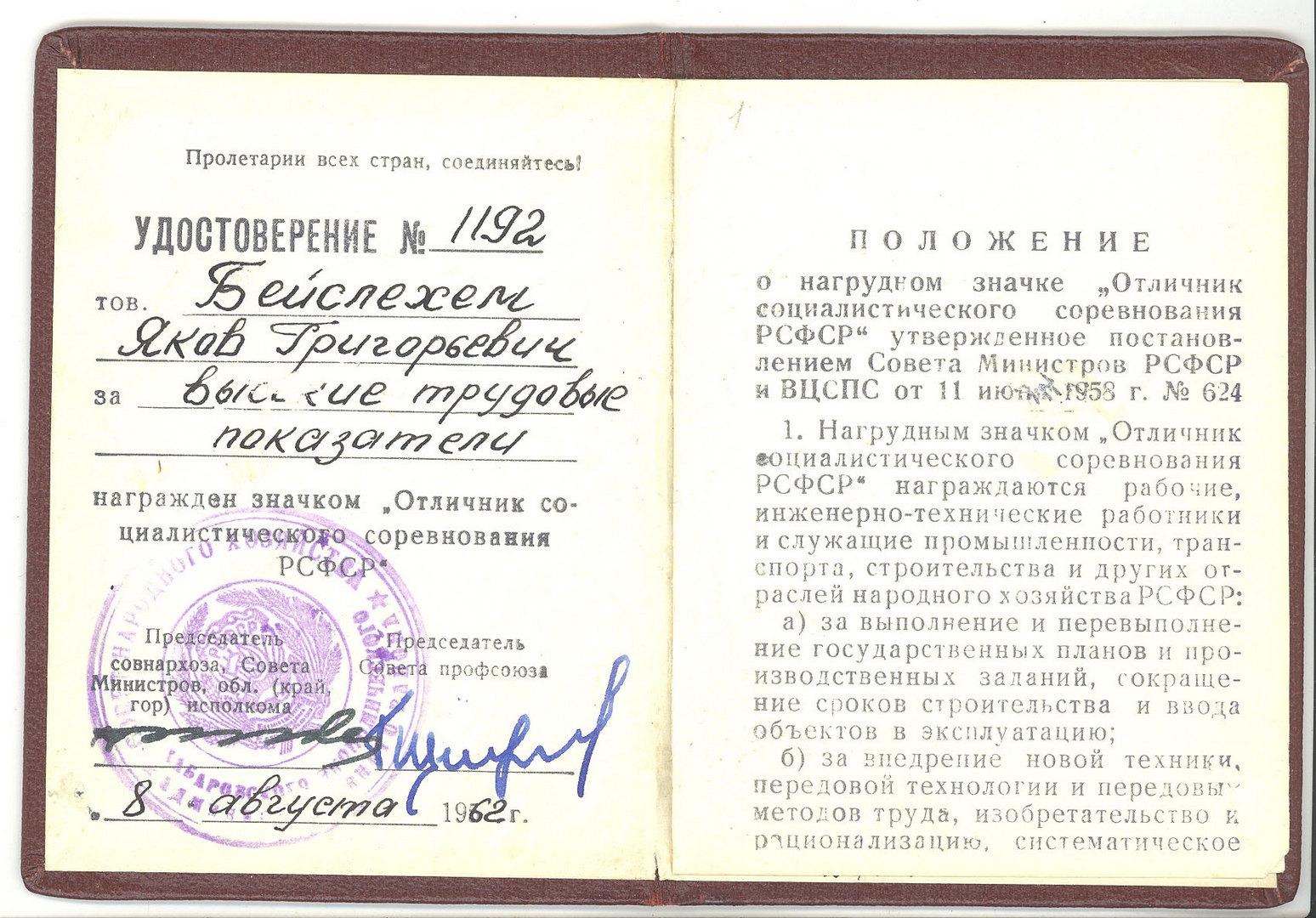 Удостоверение № 1192 к знаку «Отличник социалистического соревнования РСФСР»
