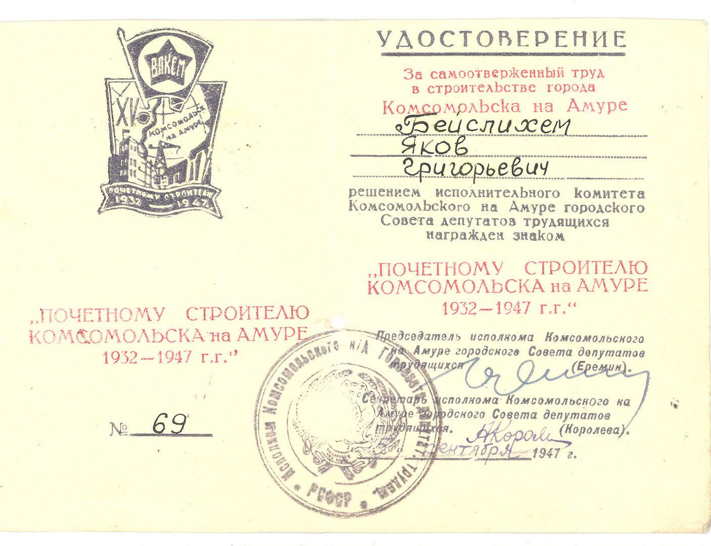 Удостоверение № 69 к знаку «Почётному строителю Комсомольска на Амуре 1932 - 1947 г.г.»