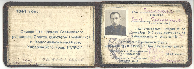 Удостоверение депутата Сталинского районного Совета депутатов трудящихся г. Комсомольска-на-Амуре