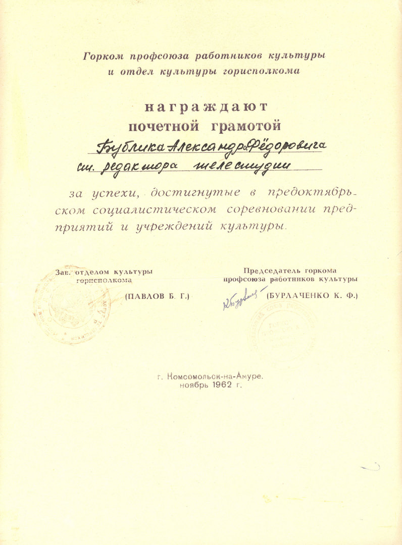 Почетная грамота горкома профсоюзов работников культуры и отдела культуры горисполкома