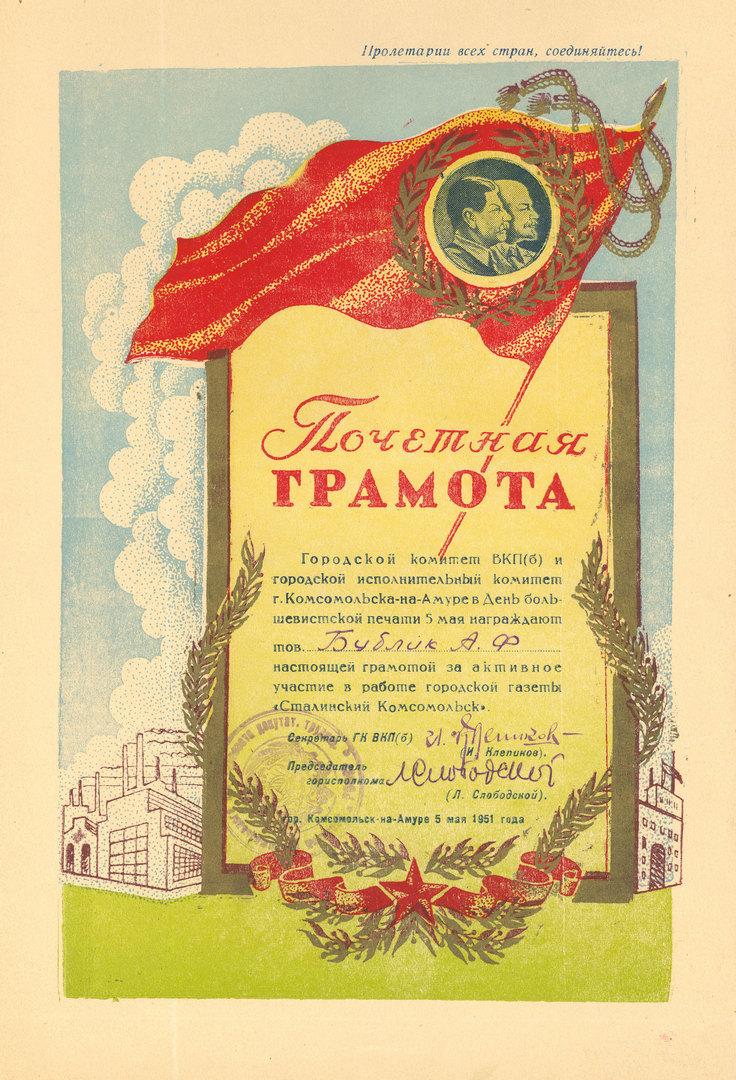 Почетная грамота ГК КПСС и горисполкома в связи с Днём большевистской печати