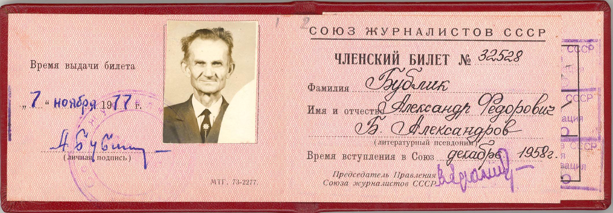 Билет членский Союза журналистов СССР № 32528