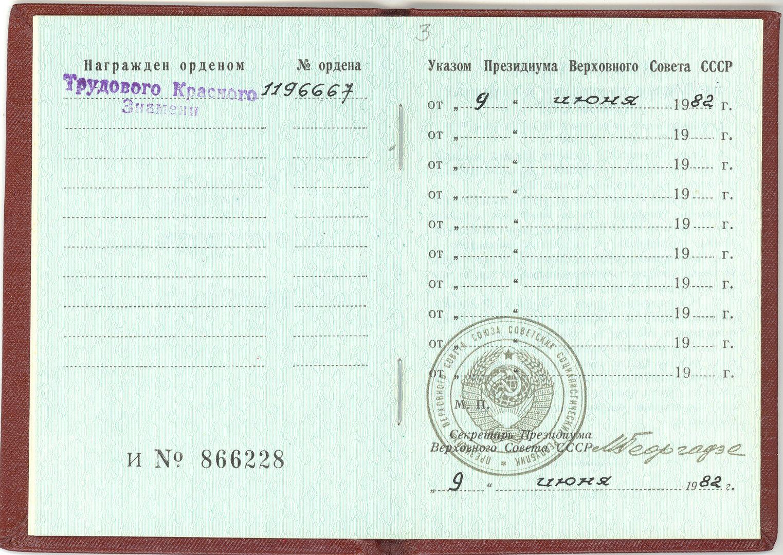 Орденская книжка № И 866228 к ордену Трудового Красного Знамени № 1196667