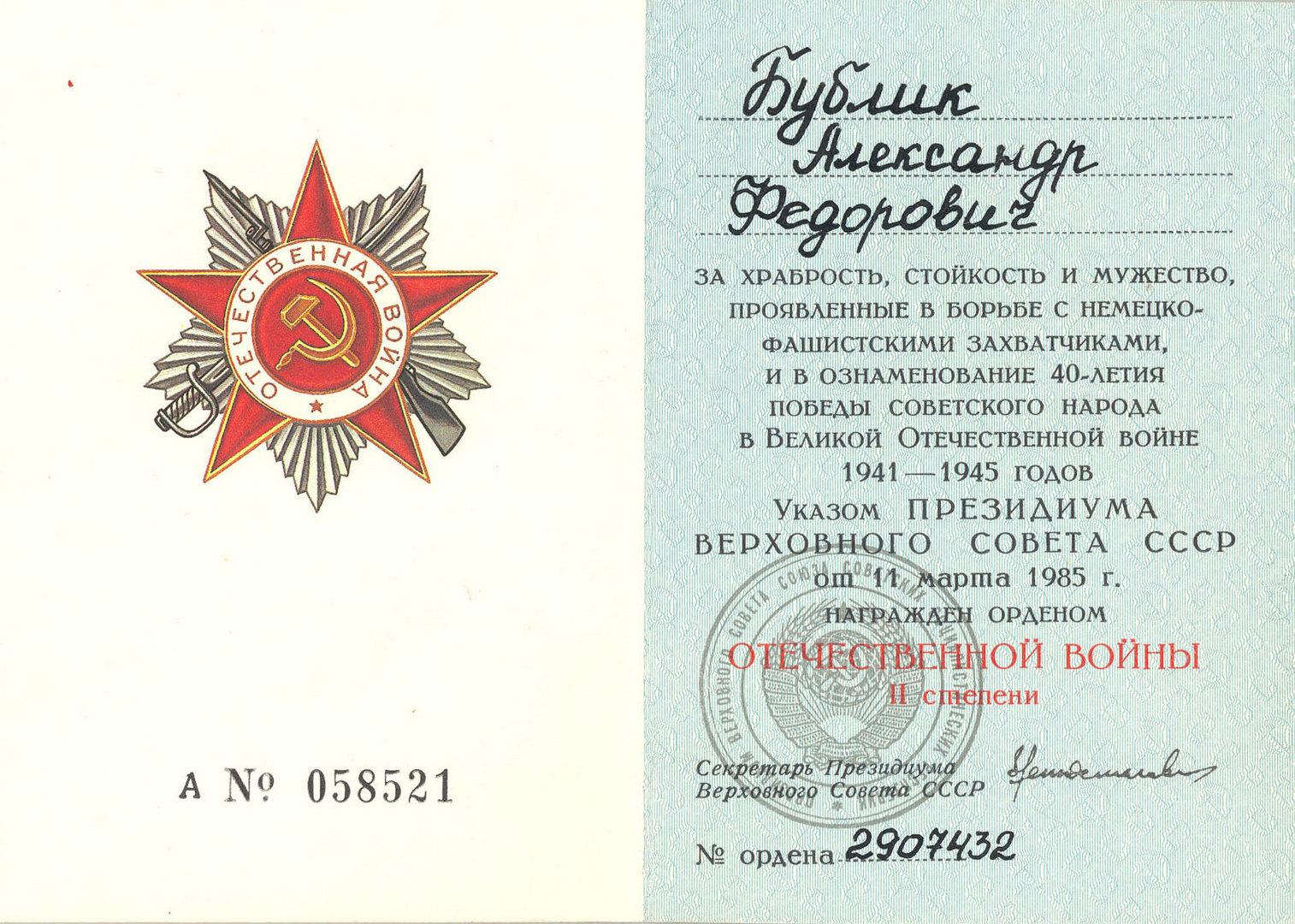 Орденская книжка А № 058521 к ордену Отечественной войны 2-ой степени № 2307432
