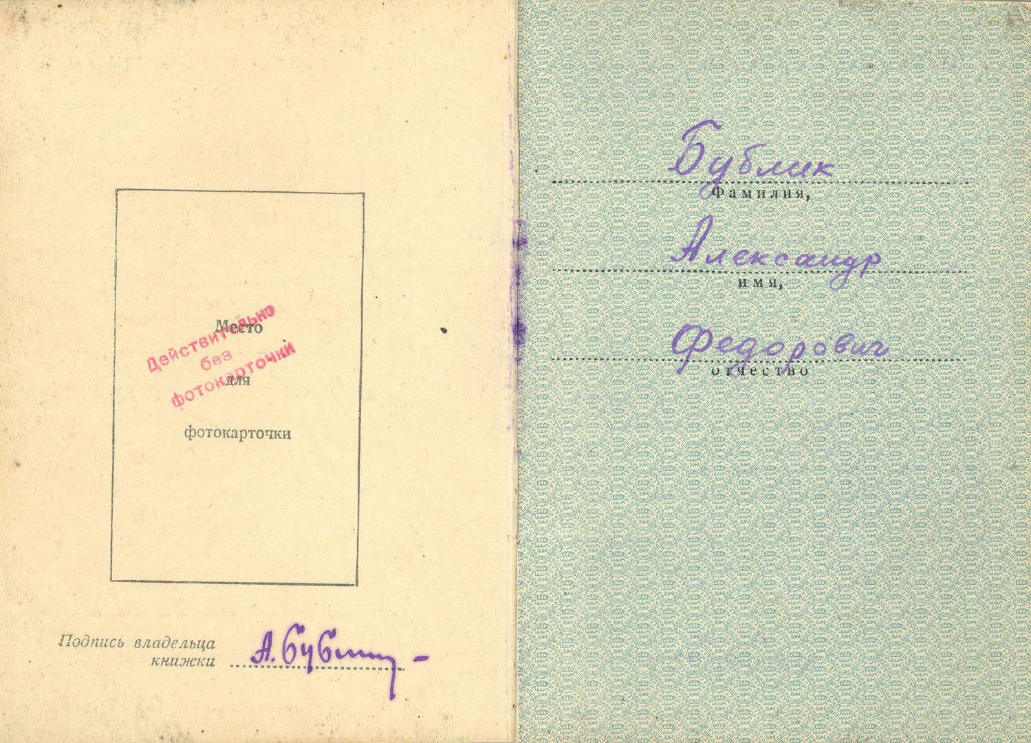 Орденская книжка № 920883 к ордену Красной Звезды № 208505