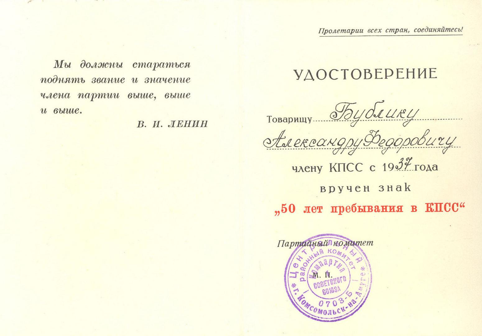 Удостоверение к знаку «50 лет пребывания в КПСС»