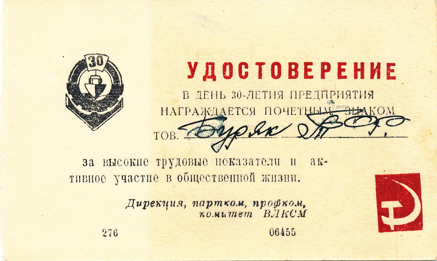 Удостоверение Буряка Тихона Филипповича к знаку в день 30-летия предприятия