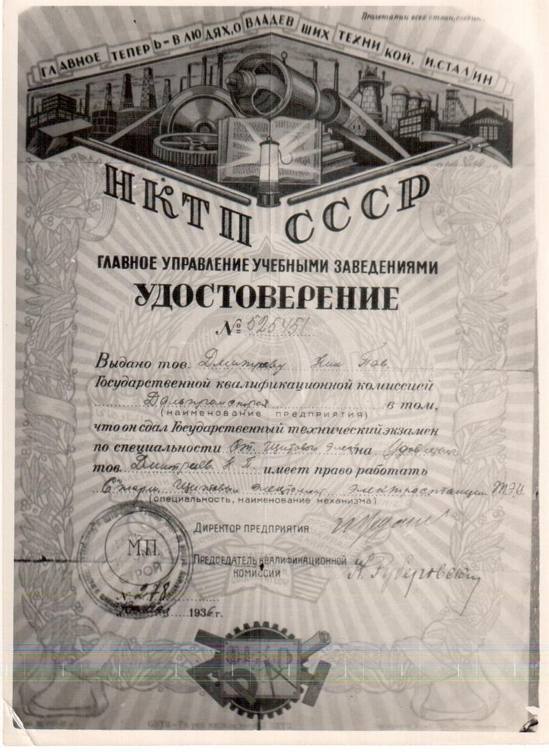 Удостоверение старшего щитового электрика  №525451 от 18.05.1936г.