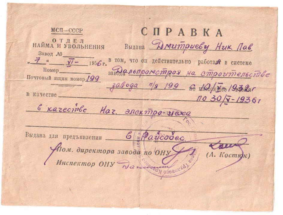 Справка о работе на строительстве завода п-я 199 с 10.05.1932 по 30.05.1936 гг. Дмитриева Николая Павловича.