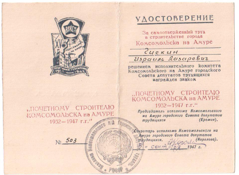 Удостоверение к знаку 'Почётному строителю Комсомольска-а-Амуре 1932-1947 г.г.'  Гискина Израиля Лазаревича. 05.09.1947