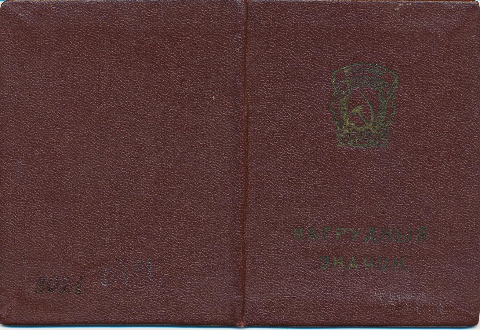Удостоверение № 237 к значку 'Отличник социалистического соревнования РСФСР'
