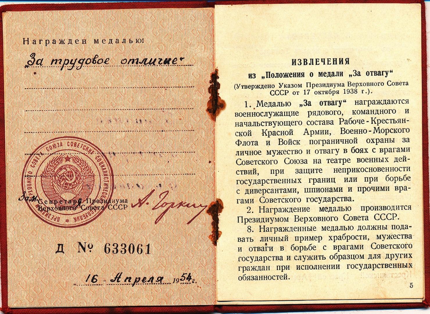 Удостоверение Д №633061 к медали 'За трудовое отличие'