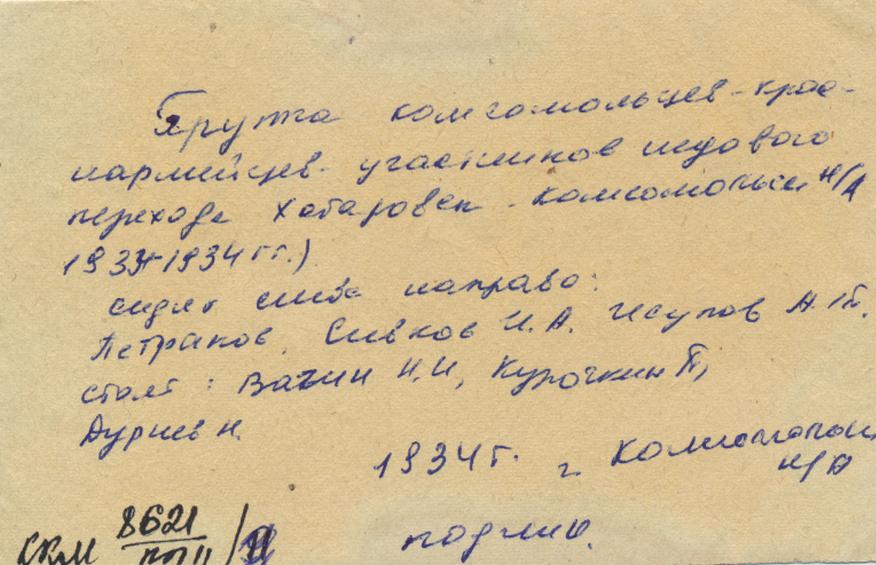 Исупов Андрей Трофимович