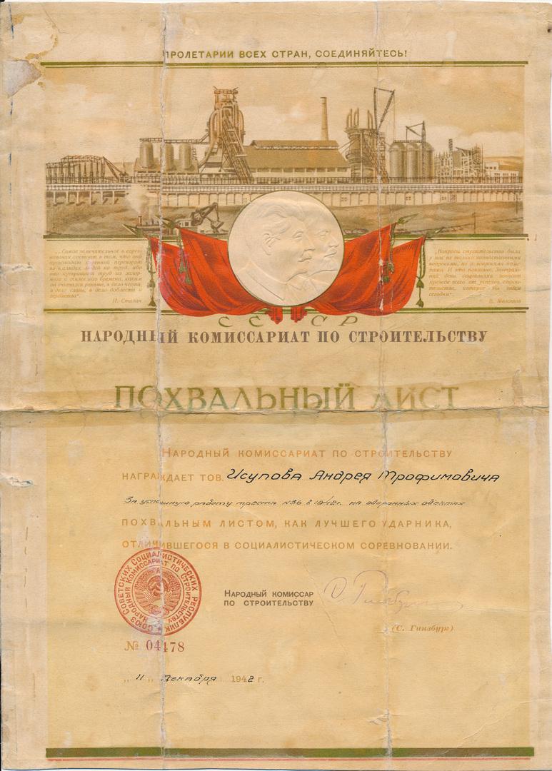 Похвальный лист № 04478  Народного комиссариата по строительству