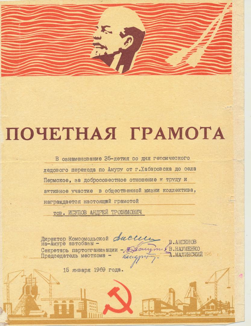Почетная грамота Исупова Андрея Трофимовича