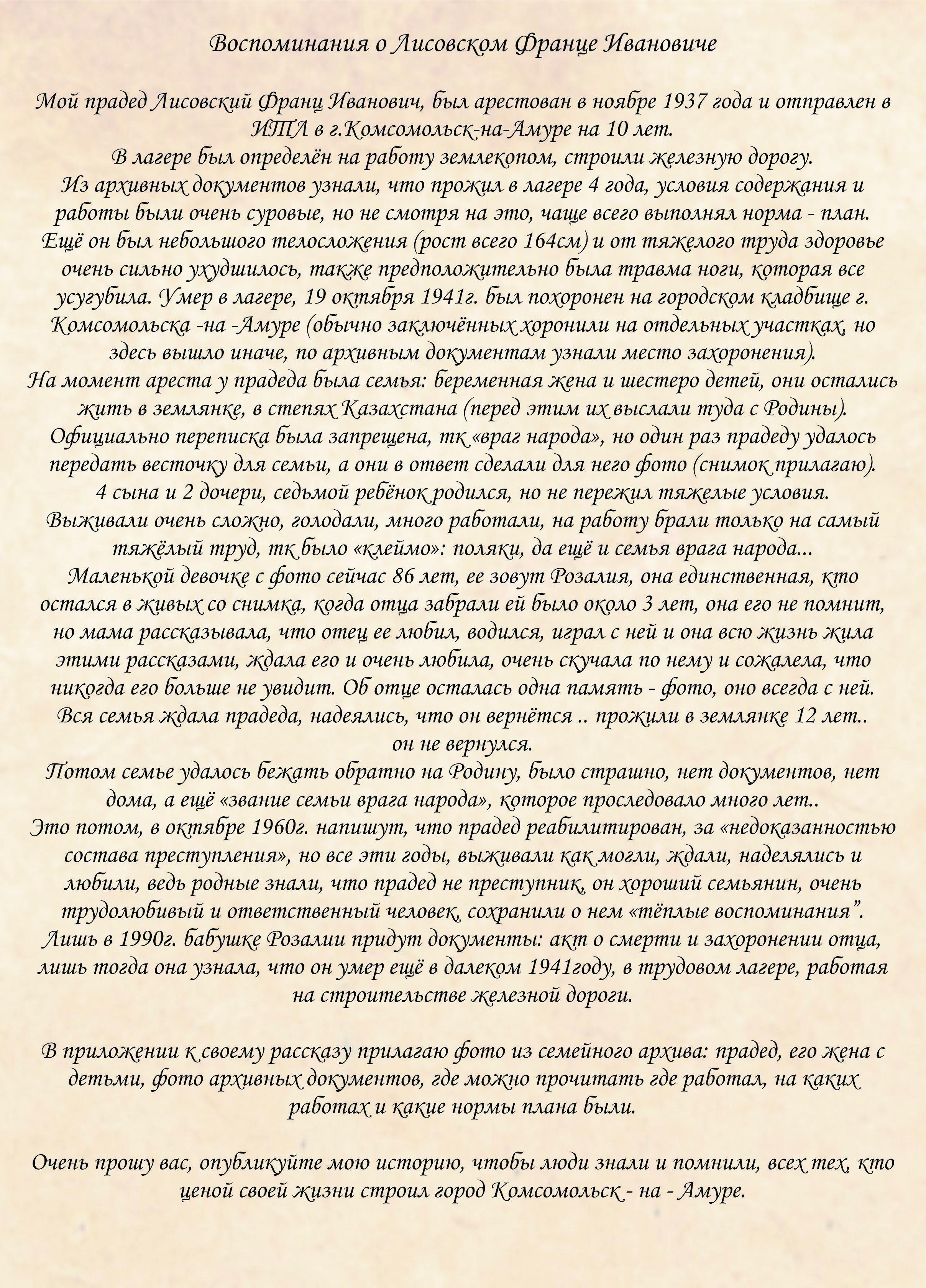 Лисовский Франц Иванович