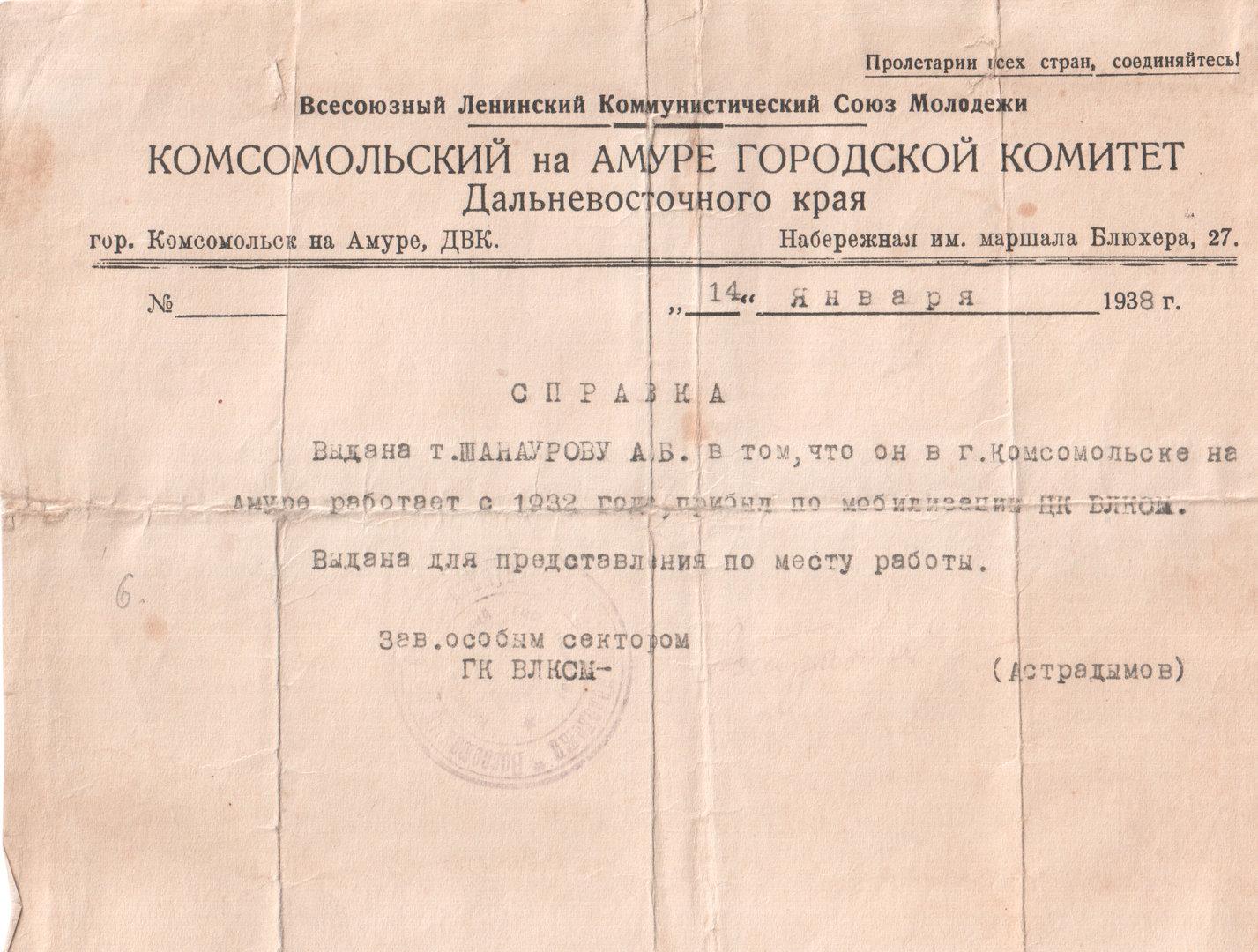 Справка Шанаурова А.Б.