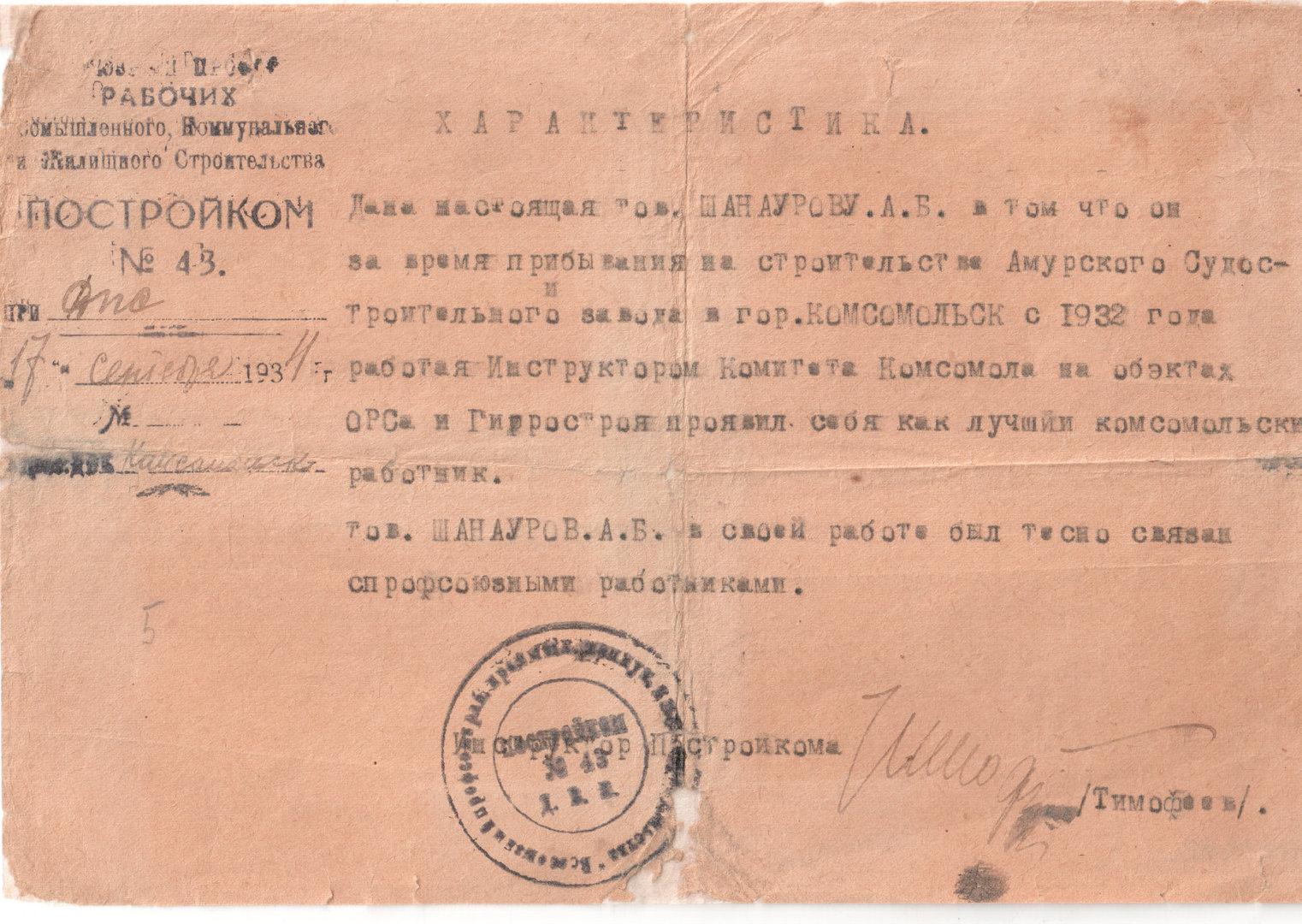 Характеристика товарища Шанаурова А.Б.