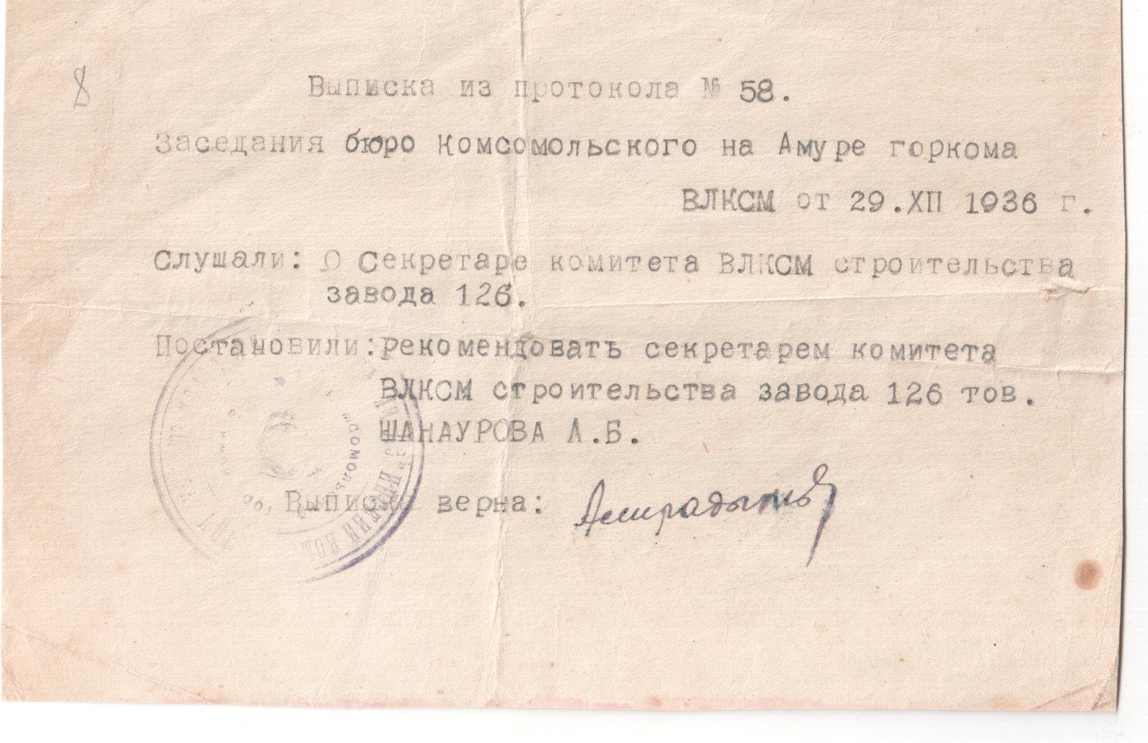 Выписка из протокола №58 о рекомендации секретарем комитета ВЛКСМ