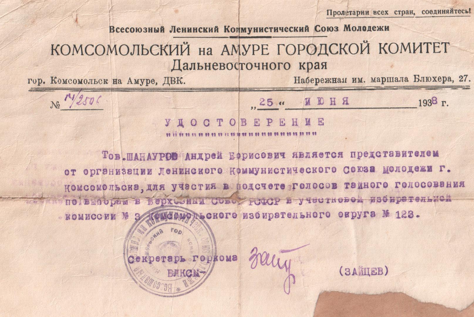 Удостоверение Шанаурова Андрея Борисовича