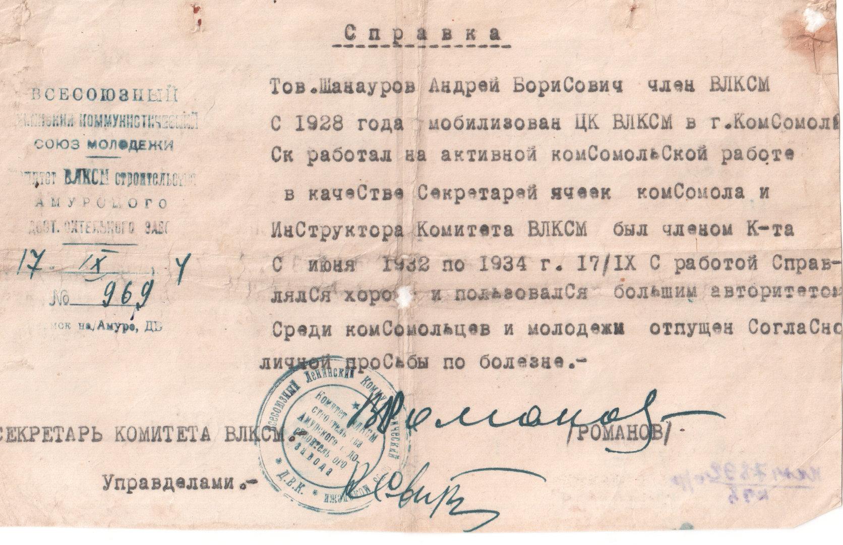 Справка №969 Шанаурова А.Б. о мобилизации ЦК ВЛКСМ в. г. Комсомольск-на-Амуре