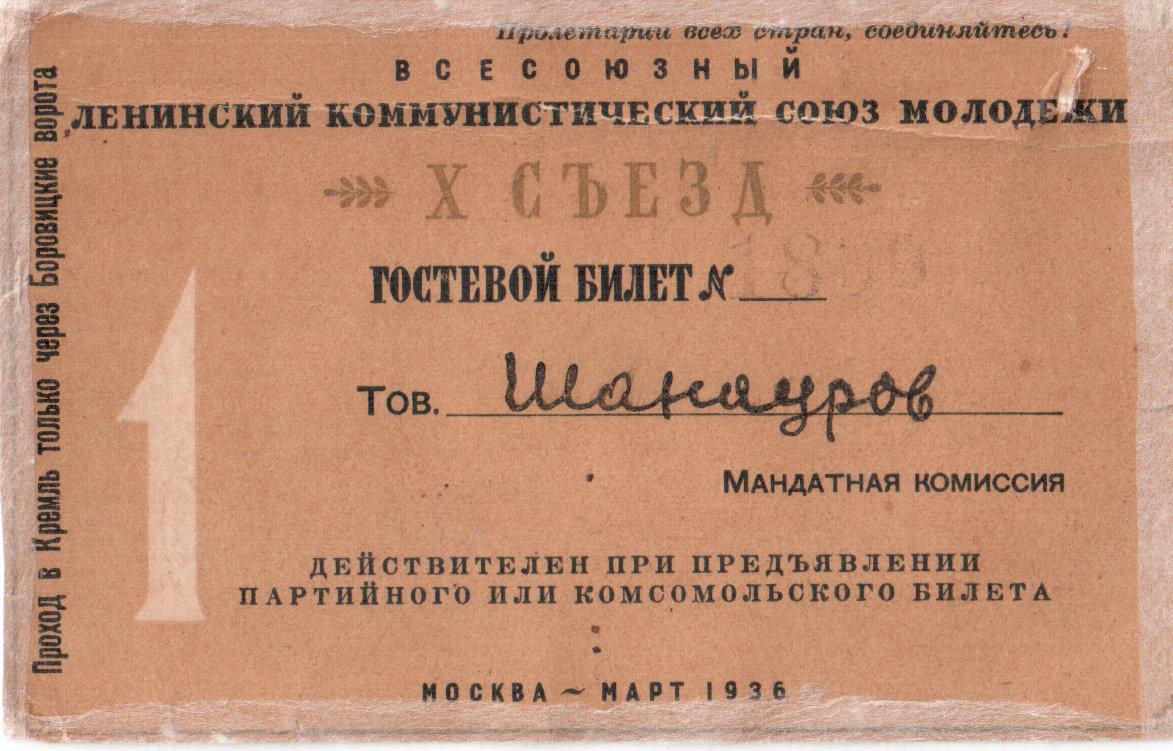 Гостевой билет №1800 товарища Шанаурова А.Б.