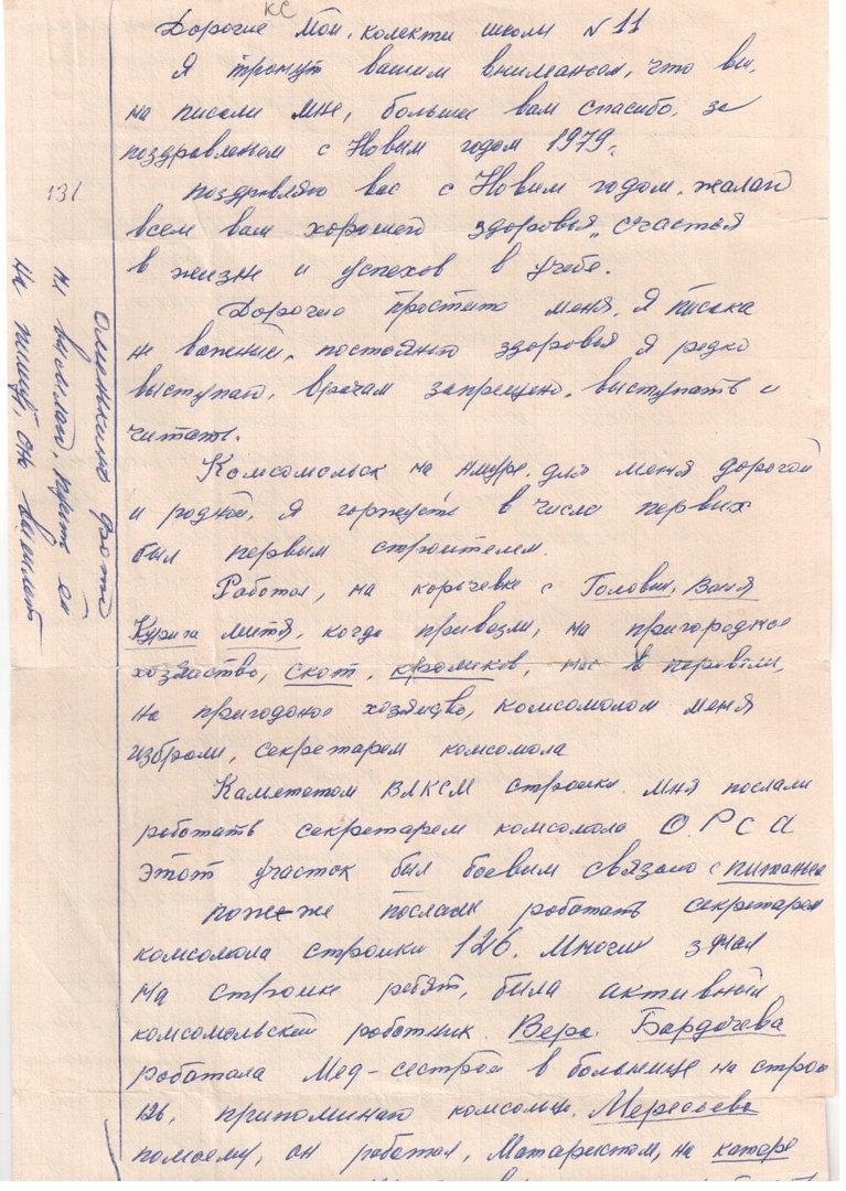 Письмо Шанаурова А.Б. коллективу школы № 11