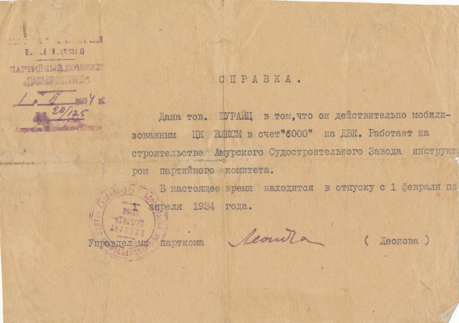 Справка  № 20-175 партийного комитета