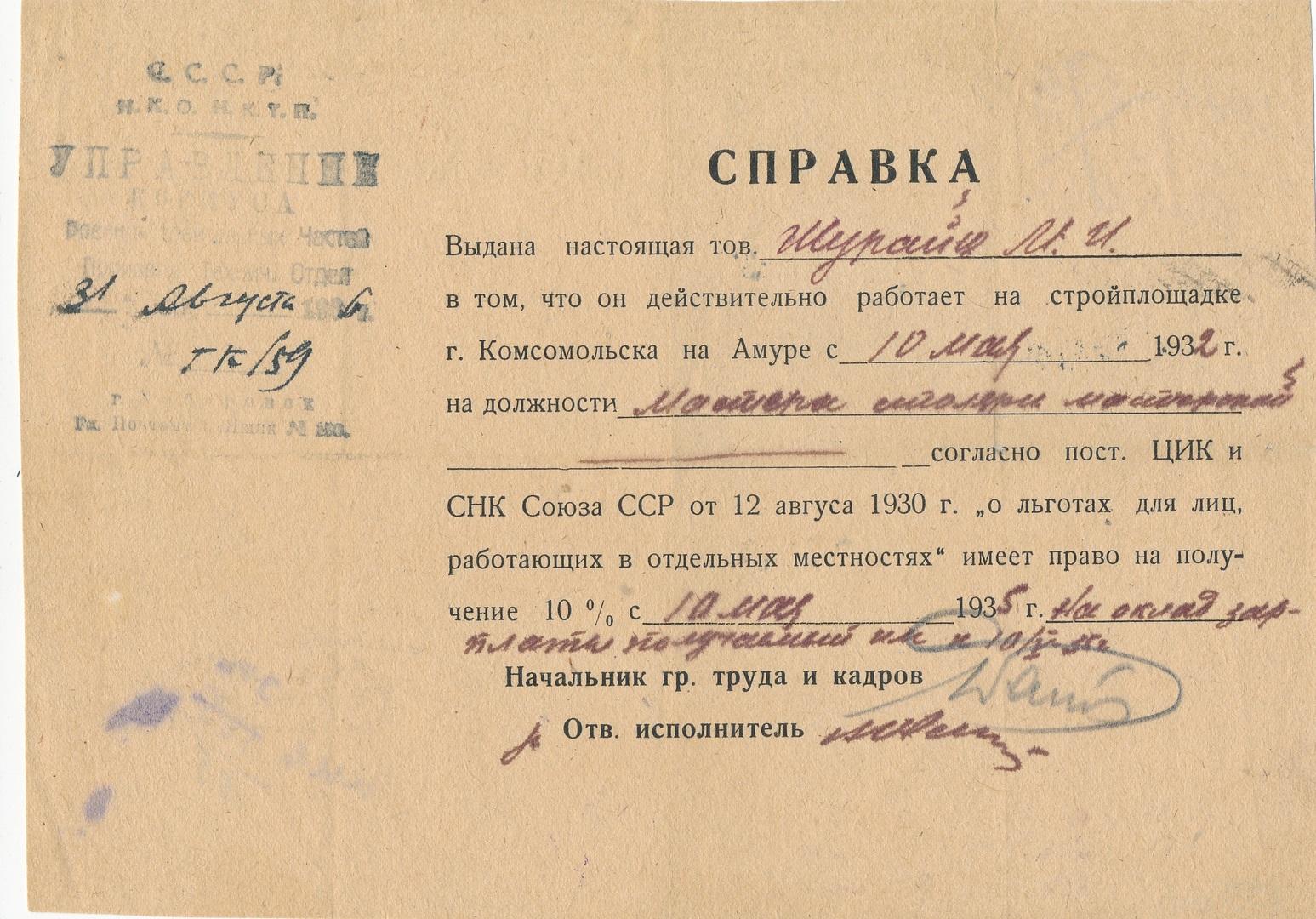 Справка  № тк-59 Управления корпуса военно-строительных частей Шурайцу М.И