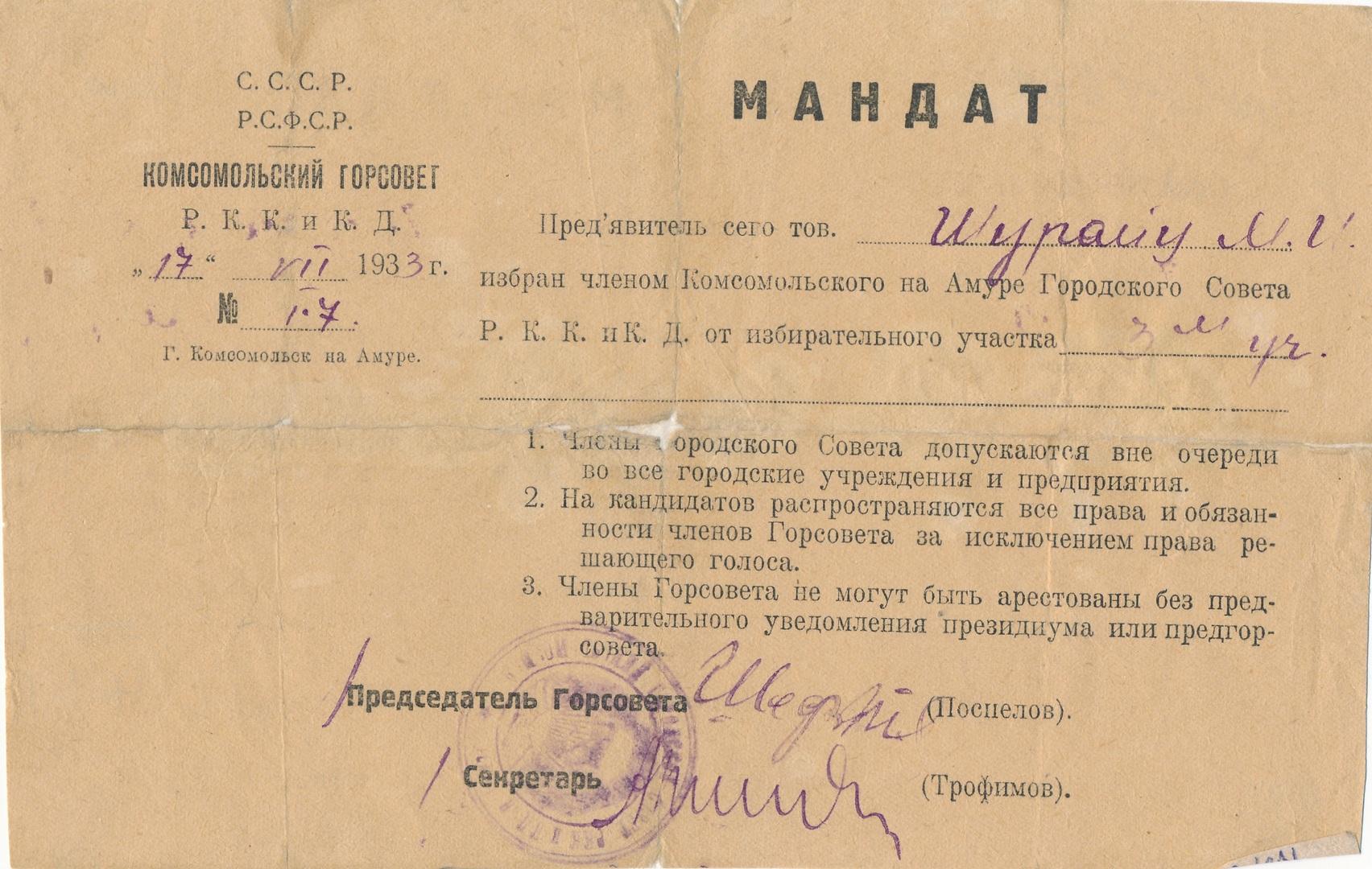Мандат №1-7 Комсомольского горсовета Шурайцу М.И