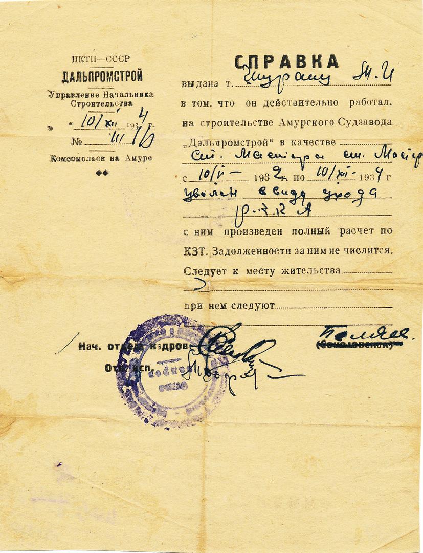 Справка Управления Начальника Строительства Дальпромстроя Шурайцу М.И.