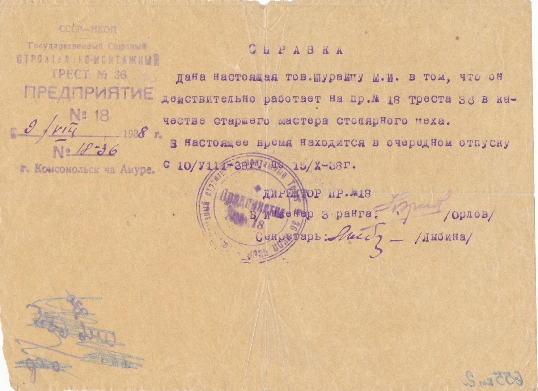 Справка № 18-36 Государственного Союзного строито-монтатреста №36