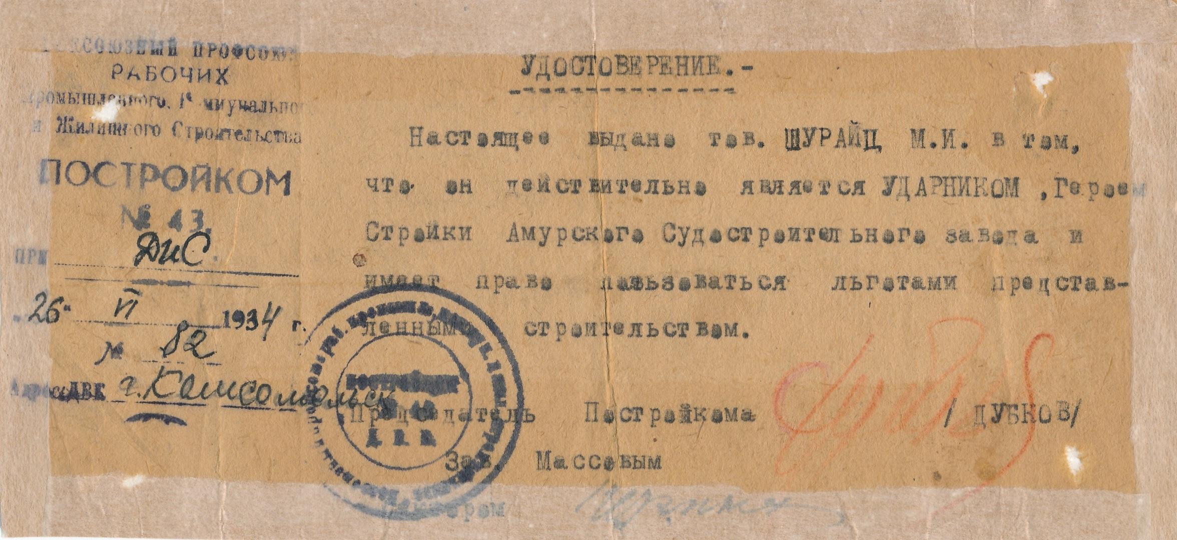 Удостоверение №82 профсоюза рабочих