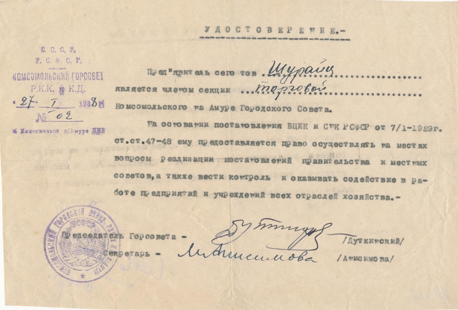 Удостоверение №02 Комсомольского горсовета РКК и КД