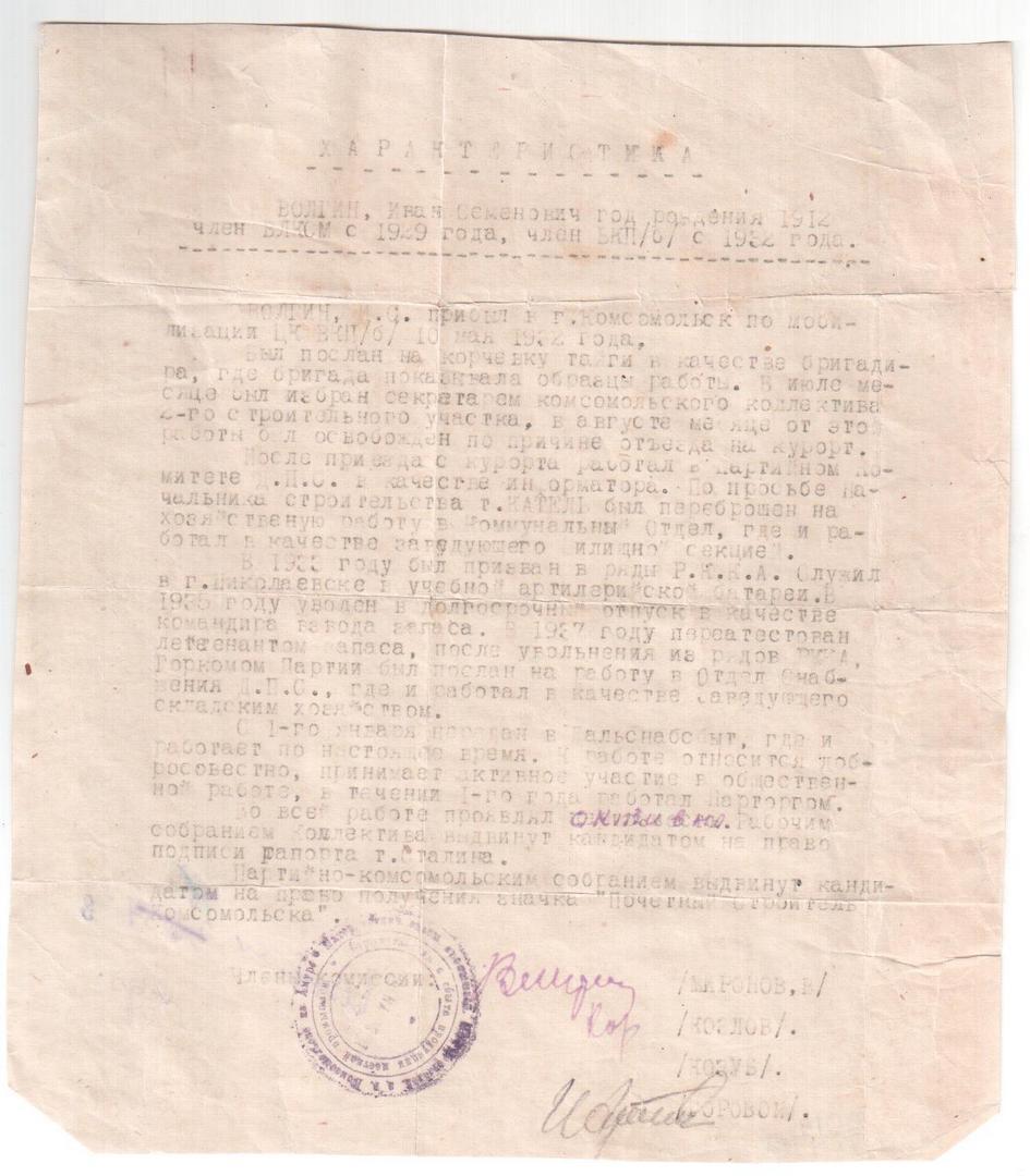 Характеристика кандидата на право получение значка 'Почётный строитель Комсомольска' Волгина Ивана Семёновича.1938 г.