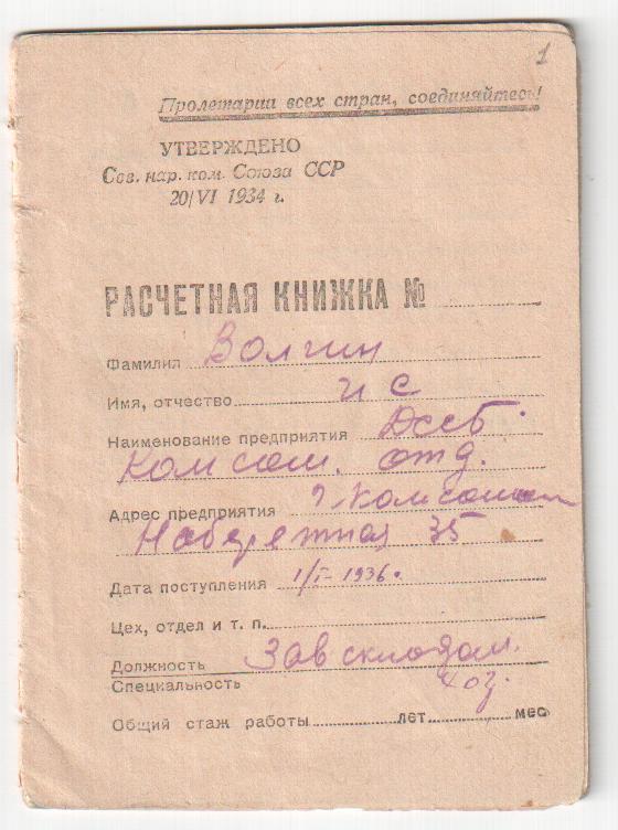 Расчётная книжка Дальснабсбыта Волгина Ивана Семёновича. 01.01.1936