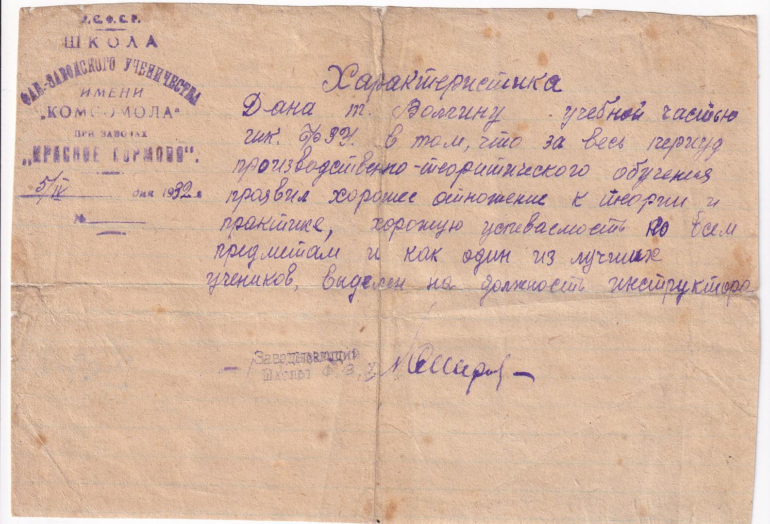 Характеристика из школы ФЗУ Волгина Ивана Семёновича. 05.04.1932