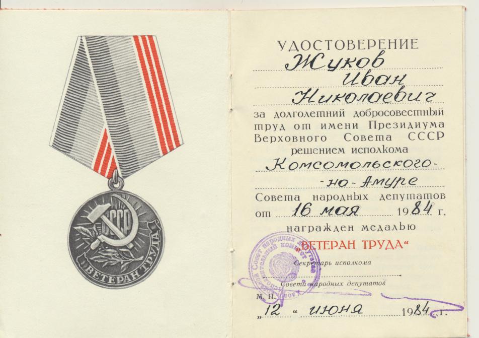 Удостоверение к медали 'Ветеран труда'  Жукова Ивана Николаевича
