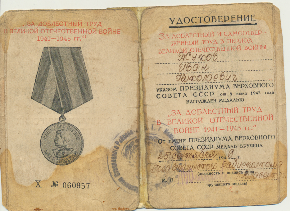 Удостоверение к медали X № 060957