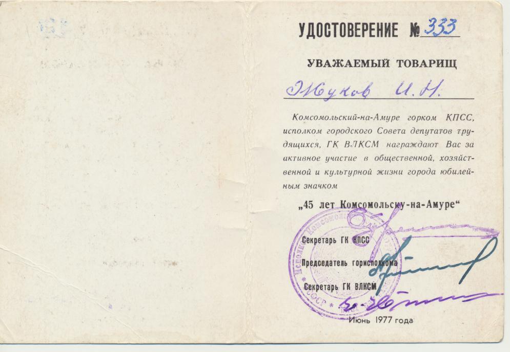 Удостоверение № 333 Исполкома Комсомольского-на-Амуре горсовета