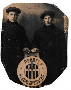 Грищенко Григорий Филиппович (справа), один из первых строителей завода «Амурсталь». 1937 г.