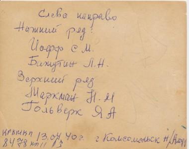Маркман Наум Моисеевич