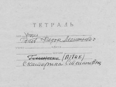 Воспоминания Екатерины Степановны Пятак
